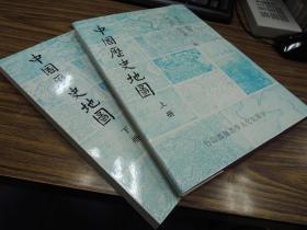 2册】中国历史地图-上下-上精装下平装-文化大学-程光裕、徐圣谟-16开数百页-1980-1984-880071