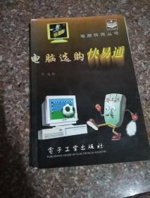 电脑选购书易通(电脑系列丛书)