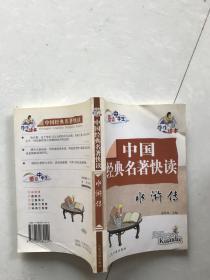 中国经典名著快读。水浒传