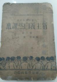 小学初级小学用《新主义自然课本》(第二册)