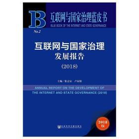 (2018)互联网与国家治理发展报告