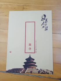 1949年10月1日人民日报(非原版)影印版
