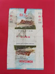 红山香烟(新疆卷烟厂出品)