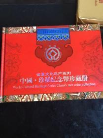 世界文化遗产系列 中国珍稀纪念币珍藏册