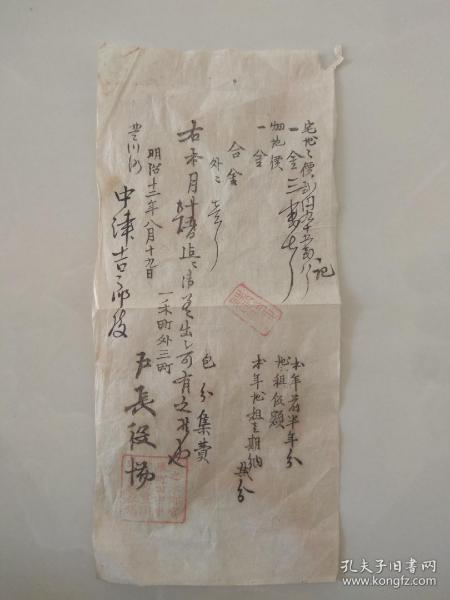 日本回流《地契文书》。