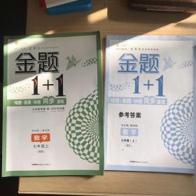 全能学练 金题1+1 数学 七年级上 BS(附参考答案)