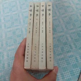红楼梦:1-4册 全4册