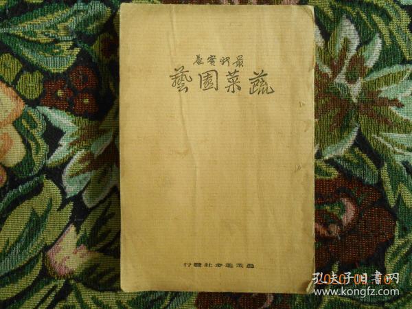 最新实益 蔬菜园艺 据查 昭和13年 出版 缺封底 和版权页