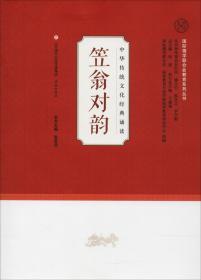 中华传统文化经典诵读:笠翁对韵