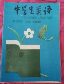 中学生英语1986年第6期