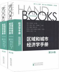区域和城市经济学手册 第5卷(2册) 美Gilles Duranton 著 (美)吉尔斯·杜兰顿(Gilles Duranton) 编 郝寿义 等 译