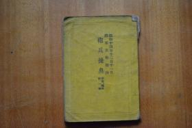 日文原版  昭和十四年(1939年)版《炮兵操典》第一部 纲领 总则  陆军省检阅济