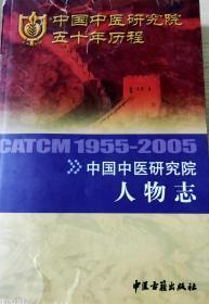 中国中医研究院人物志