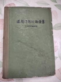 逻辑问题讨论续集   ( 1964年版硬精装  )