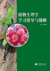 植物生理学学习指导与题解