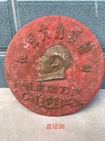 文革时期铝像章四个!保存完好!收藏佳品!580一个