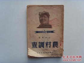 1949年3月初版 《农村调查》 毛泽东著 封面毛像
