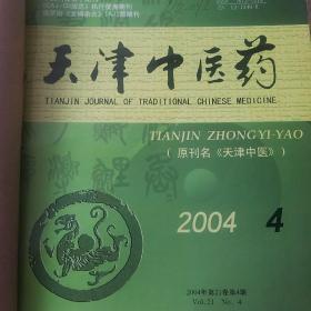 天津中医药 2004年4一6期