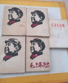 毛泽东选集(1--5卷)