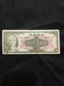 民国三十四年中央银行伍圆(冠号HC953688)
