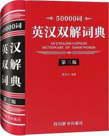 50000词英汉双解词典