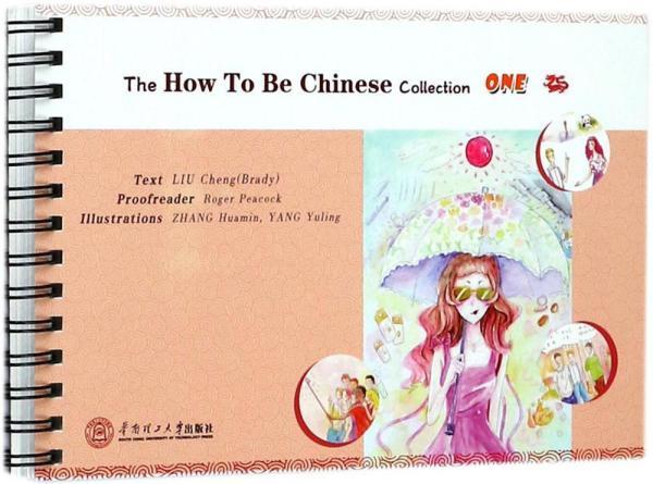 怎样成为中国人 1