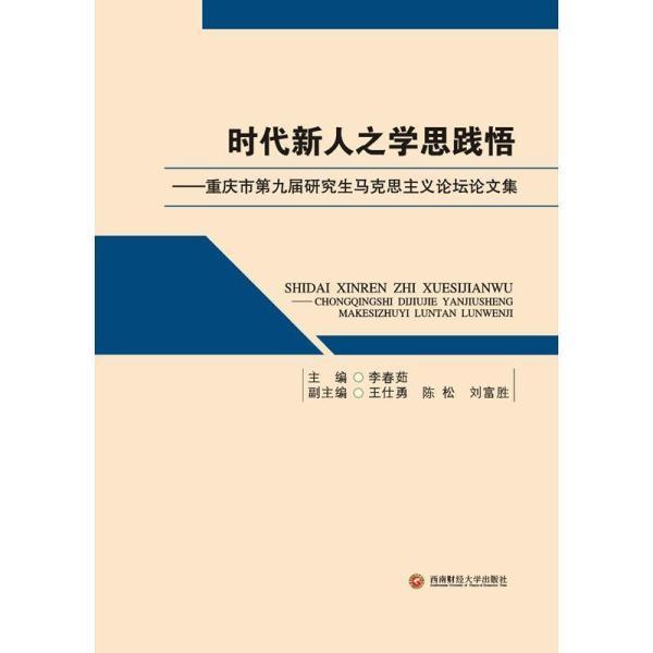 时代新人之学思践悟:重庆市第九届研究生马克思主义论坛论文集
