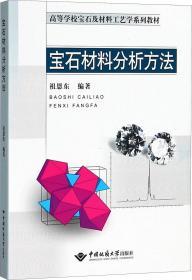 宝石材料分析方法