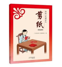 传统工艺课堂之剪纸(学生用书)