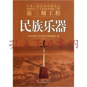 民族乐器(中国少数民族特需商品)