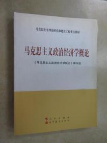 马克思主义理论研究和建设工程重点教材:马克思主义政治经济学概