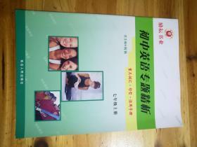 初中英语专题精析 七年上册 (库存1)