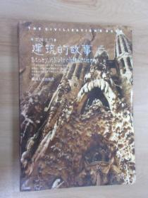 文明之门 建筑的故事