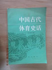 中国古代体育史话