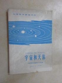 地理教学参考资料:宇宙和天体
