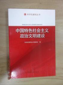 科学发展观丛书:中国特色社会主义政治文明建设