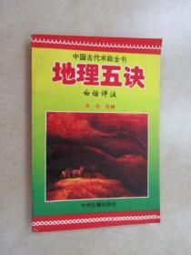 地理五诀 白话注评(中国古代术数全书)