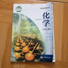 苏教版九年级化学上册