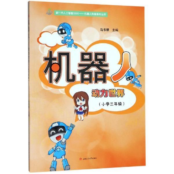 机器人:动力世界(小学3年级)