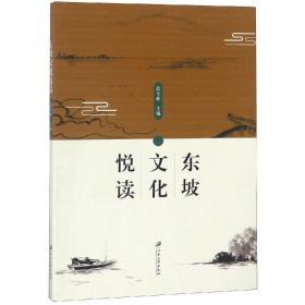东坡文化悦读 简冬秋 江苏大学出版社 9787568409551