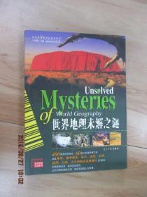 世界地理未解之谜——彩色未解之谜系列