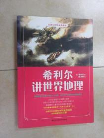 希利尔讲世界地理(高清全彩权威典藏版)