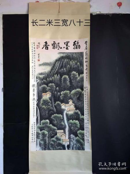 李可染手绘山水画长2米1米宽82公分