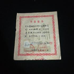 小学毕业证书(1963.7)