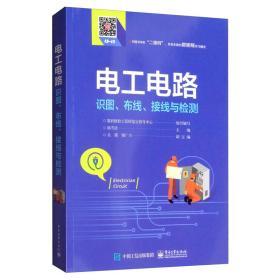 电工电路:识图、布线、接线与检测