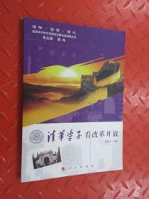 信仰·信念·信心清华学子学习思想政治理论课成果丛书:清华学子