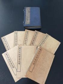 民国线装-----《攷正字汇书契便蒙 注释唐著写信必读全璧 》一函8册、上海书局石印