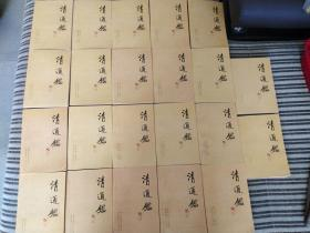 清通鉴(共22册)附录两册合计22册