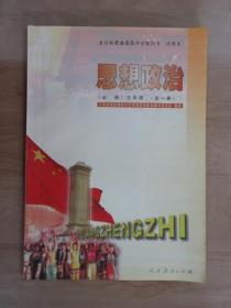 思想政治 (必修)三年级(全一册) 全日制普通高级中学教科书