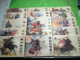 兴唐传连环画全套34册